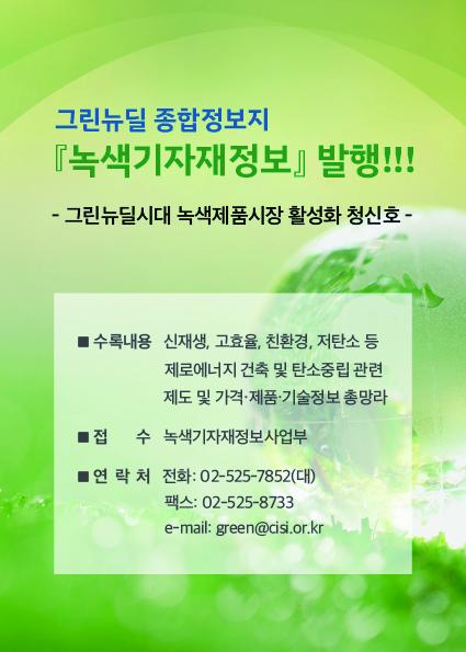 0511-녹색기자재-팝업 (1).jpg